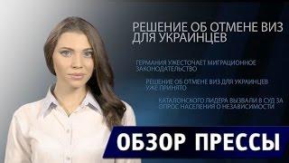 видео Полный список безвизовых стран для граждан Украины - 2015