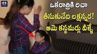 ఒకరాత్రికి రిచా తీసుకునేది లక్షన్నర! ఆమె కస్టమర్లు వీళ్ళే ... || Telugu Full Screen