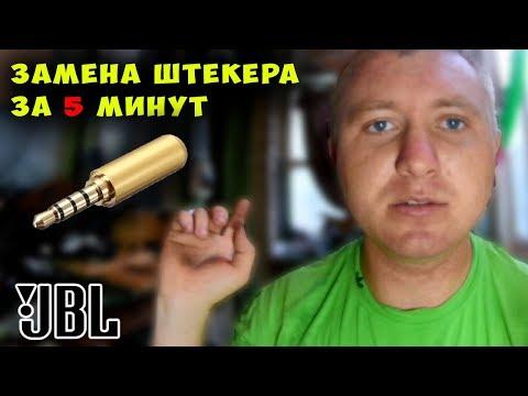 ✅ Замена штекера 3,5 мм своими руками на наушниках JBL E15 Black За 7 минут ✅