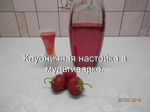 Алкогольные напитки в мультиварке