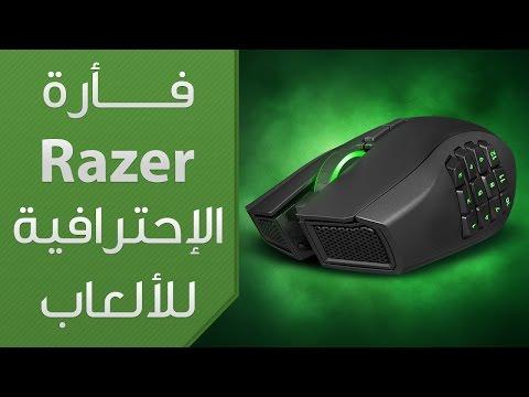 فأرة Razer الإحترافية للألعاب بـ19 زر