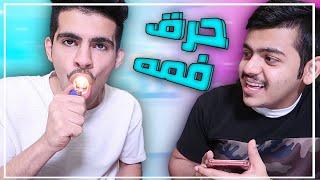 تحدي ايه او لا مع بدر هزاع الجوكر || رجل خارق واكل جمر !!
