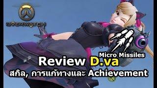 Overwatch : Review D.va (สกิล, การแก้ทางและ Achievement)
