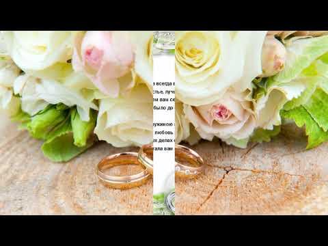 Открытка с годовщиной свадьбы 7 лет от дочери, открытках