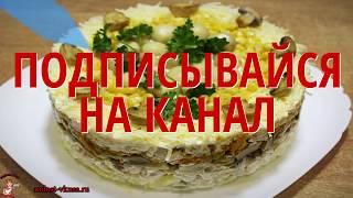 "Салат ""Русская Красавица"" очень вкусный"