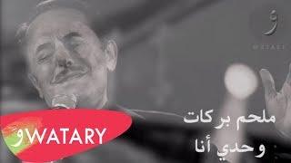 Melhem Barakat - Wahdi Ana [Audio] / ملحم بركات - وحدي أنا