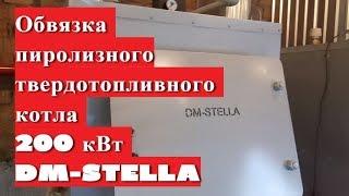 Пиролизный котел 200 кВт  DM-STELLA обвязка(, 2016-03-07T19:52:54.000Z)