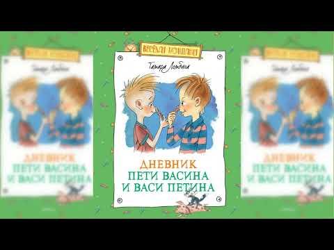 Дневник Пети Васина и Васи Петина, Тамара Ломбина аудиосказка