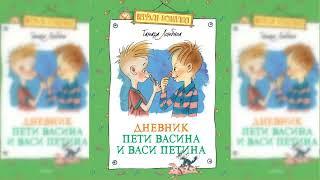 Дневник Пети Васина и Васи Петина, Тамара Ломбина аудиосказка слушать онлайн