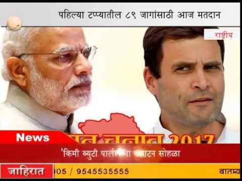 Gujarat Election 2017 गुजरात विधानसभेसाठी पहिल्या टप्प्याचे मतदान झाले