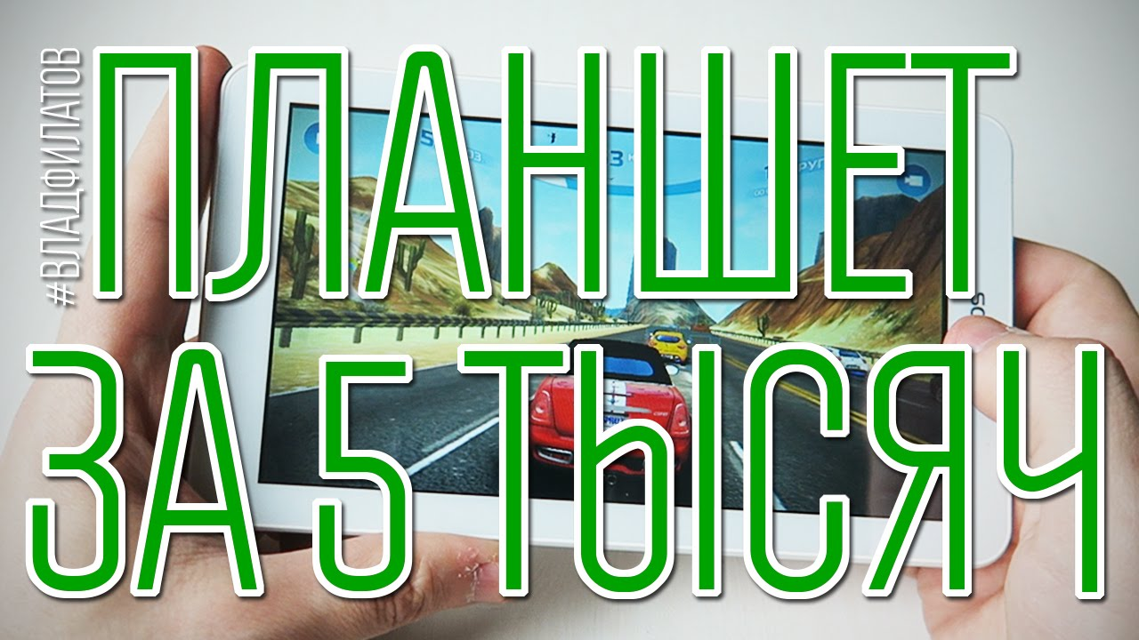 Планшет Archos 90b Copper - YouTube