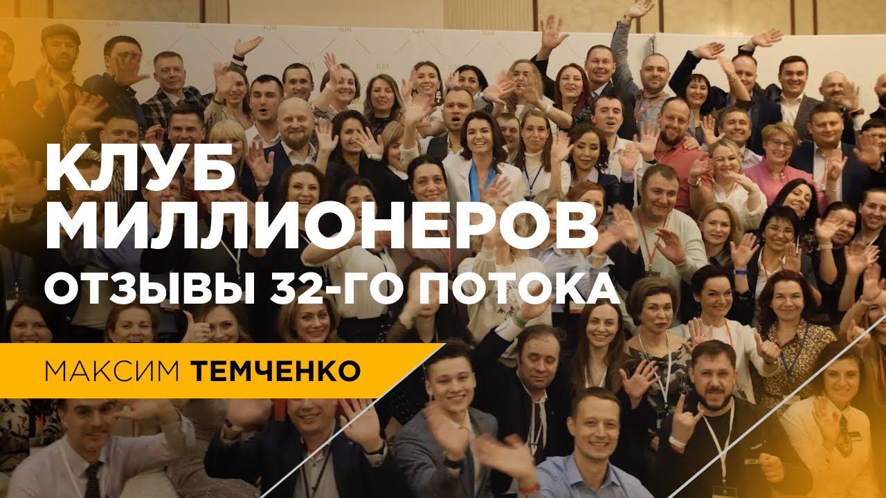 Максим темченко клуб миллионеров в москве клуб в москве 1