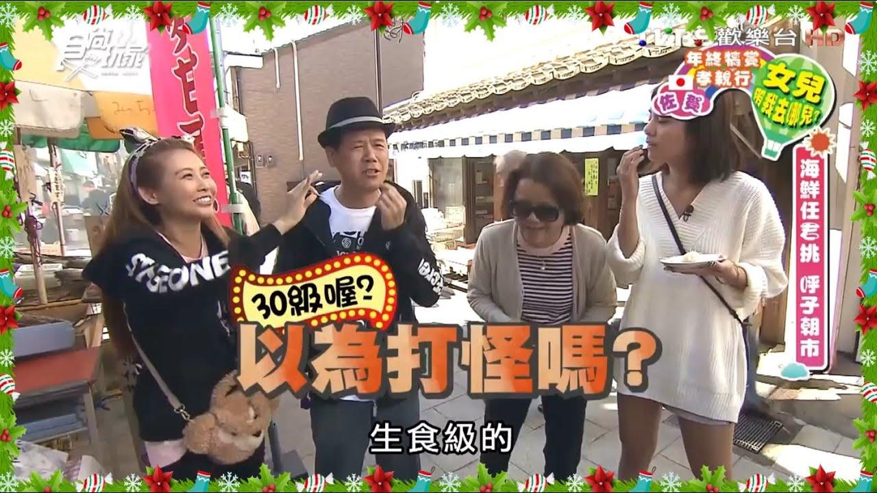 【日本 佐賀】日本三大朝市 食尚玩家 愷樂莎莎 20151229 (6/8) - YouTube