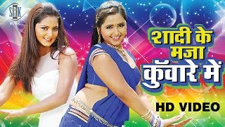 Kajal Raghwani, Anjana Singh | Shadi Ke Maja Kunware Mein | Bhojpuri Movie Song