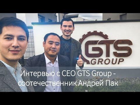 Интервью с CEO GTS Group - соотечественник Андрей Пак. HD