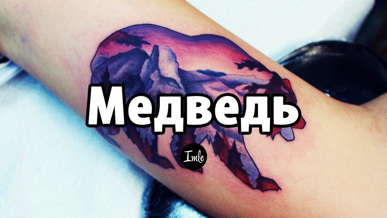 тату медведь значение история татуировки эскизы и фото