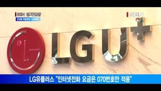 서울경제TV단독 LG유플러스, 군장병 후불전화 눈속임 …