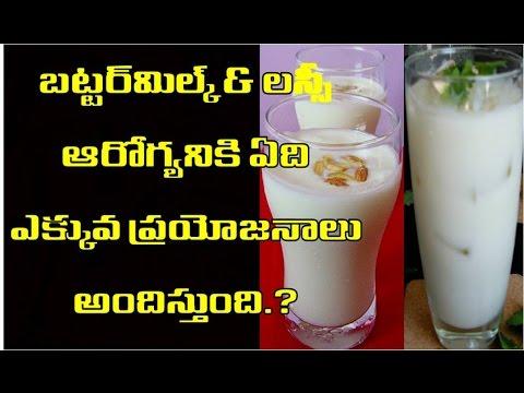 బట్టర్ మిల్క్ Vs లస్సీ ఆరోగ్యానికి ఏది ఎక్కువ | butter milk vs lassi arogyaniki adhi ekuva ?