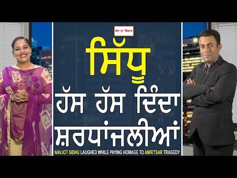 Chajj Da Vichar_619 - Navjot Sidhu laughed while paying Homage to Amritsar Tragedy