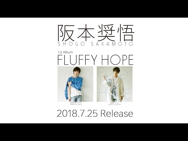 阪本奨悟 1st Album「FLUFFY HOPE」初回限定盤 DVD Trailer
