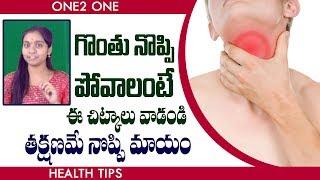 గొంతు నొప్పి పోవాలంటే ఈ చిట్కాలు వాడండి తక్షణమే నొప్పి మాయం   Health Tips   Telugu Tips   One2 One