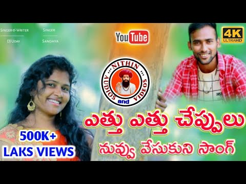Yetthu Yetthu Cheppulu Nuvvu Vesukoni  Telugu Latest Folk Song 2020  Nithin Audios And Videos
