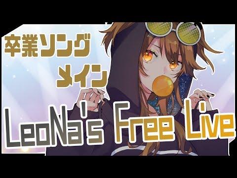 【歌枠】卒業式シーズン!バラードだらけのLeoNa's  Free  Live!【獅子神レオナ/Vtuber】