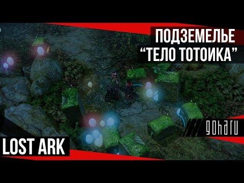 """Lost Ark - подземелье """"ТелоТотоика"""""""