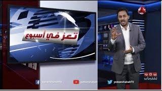 تعز في اسبوع | تقديم عمار غيلان و احمد البكاري | يمن شباب 05-01-2019
