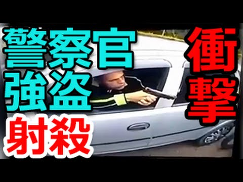 衝撃映像2015 恐怖の瞬間 非番の警察官が強盗を射殺 防犯カメラ映像