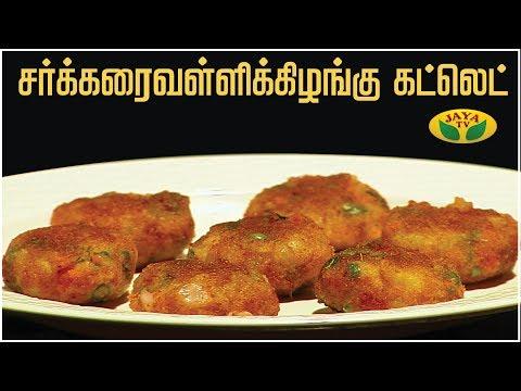 சக்கரவல்லி கட்லெட் | VIP Kitchen | Jaya TV