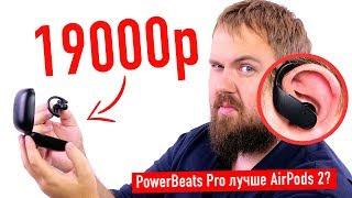 Распаковка Power Beats Pro - как Airpods 2 только лучше