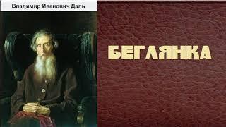 Владимир Иванович Даль.  Беглянка.  аудиокнига.