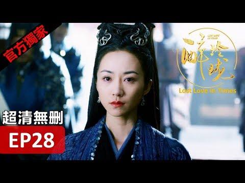 【醉玲瓏】 Lost Love in Times 28(超清無刪版)劉詩詩/陳偉霆/徐海喬/韓雪