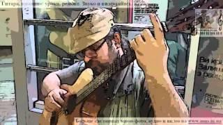 Мой кавер на 'Nothing Else Matters'Metallica    MUS IN UA уроки игры на гитаре Киеве, бас гитара, эл