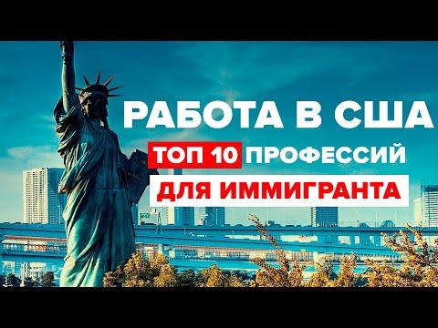 Работа в сша без документов | Как работают русские в сша ? | Доступная работа в Америке