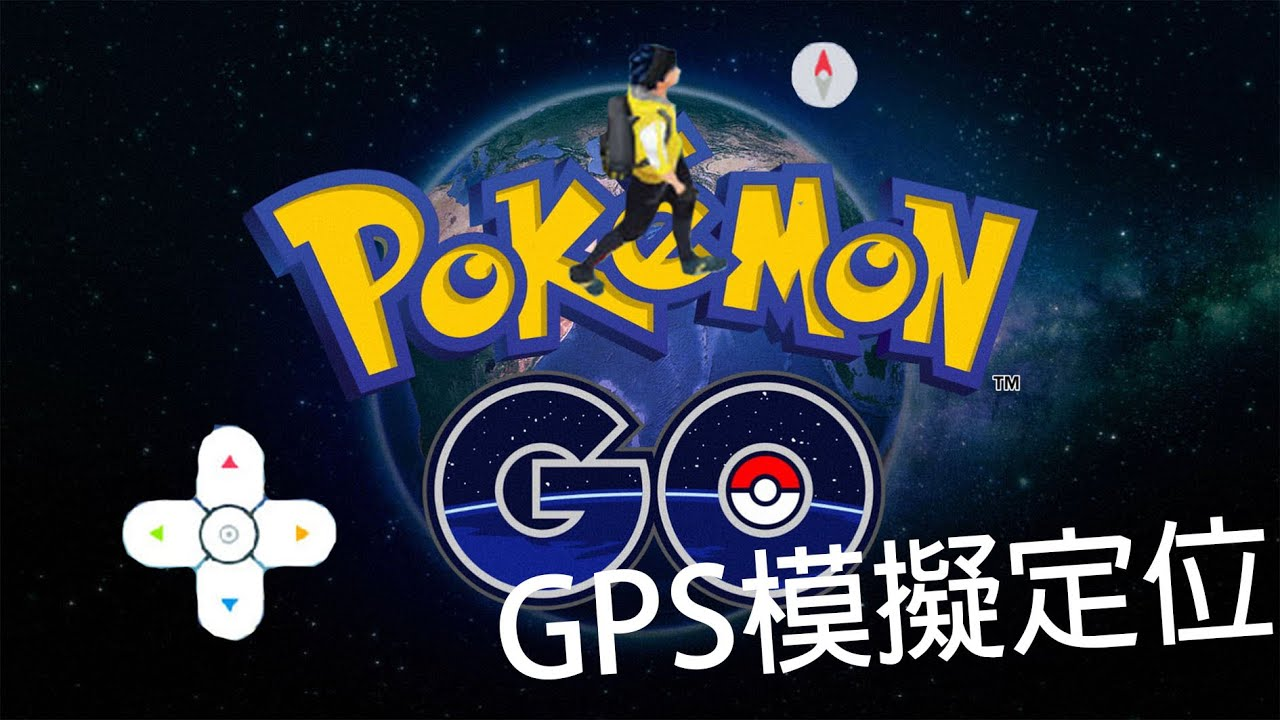 POKEMON GO! 模擬定位教學 IOS版 - YouTube