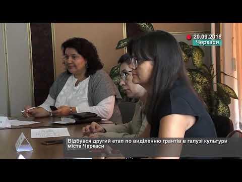 Телеканал АНТЕНА: Черкасці презентували свої культурні проекти фахівцями експертної ради