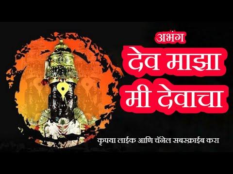 Sant Tukaram Abhang - Dev Majha Mi Devacha   Swapnil Kothekar