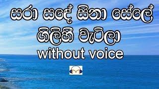 Sara Sande Sina Sele Karaoke (without voice) සරා සඳේ සිනා සේලේ