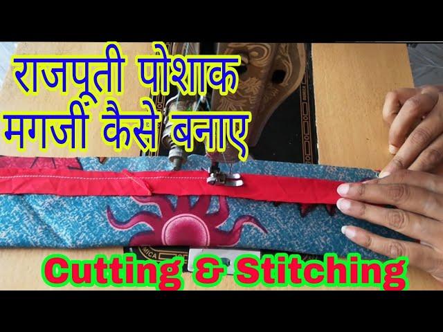 राजपूती पोशाक Cutting & Stitching