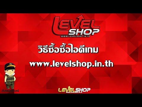 ซื้อไอดีPB LEVELSHOP