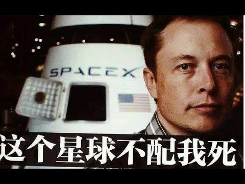 第178期 從美國賈躍亭到飛向太空的矽谷鋼鐵俠,世界需要馬斯克,我們每個人都在見證歷史! | 十萬個品牌故事