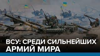 ВСУ: среди сильнейших армий мира | Радио Донбасс.Реалии