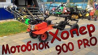 Обзор и запуск Мотоблока Хопер 900 PRO