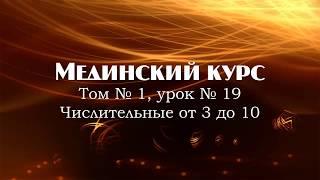 МЕДИНСКИЙ КУРС (Том 1 Урок 19)