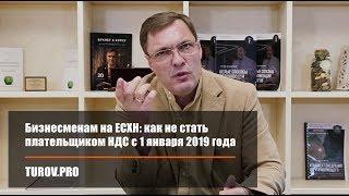 Бизнесменам на ЕСХН: как не стать плательщиком НДС с 1 января 2019 года