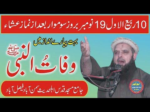 Wafat u Nabi BY Molana Hafiz Yousaf Pasroori Sahib 12 rabiul awal  New topic MS ISLAMIC MOVIES