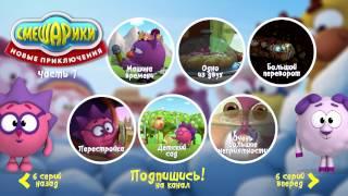Смешарики - Новые приключения - Меню 7