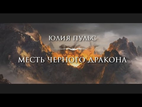 """Буктрейлер к книге """"Месть черного дракона"""" Юлии Пульс"""